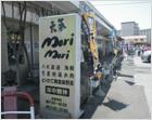元気morimori食堂 松戸市場店